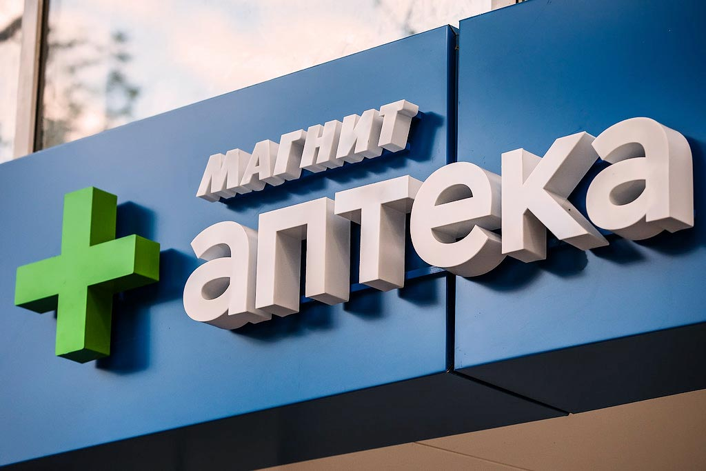 «Магнит» открыл за неделю 8 аптек в Ростовской области