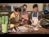 На кухне у Миры