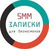 SMM-записки для бизнесменов