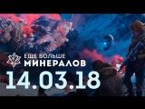 [Игровые новости] Ещё Больше Минералов 14.03.2018