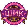 Организация праздника Красногорск