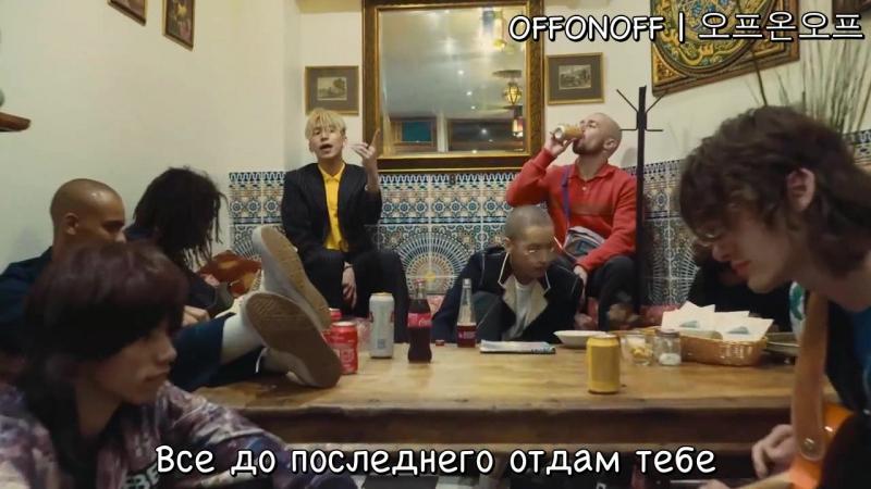 Offonoff - 춤 (DANCE) [rus sub]
