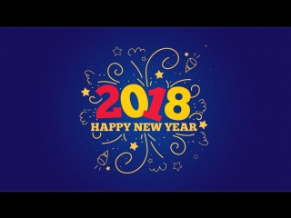 Новогодний корпоратив 2018 (15.12.2017)
