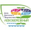 """Дом детского творчества """"Левобережный"""""""