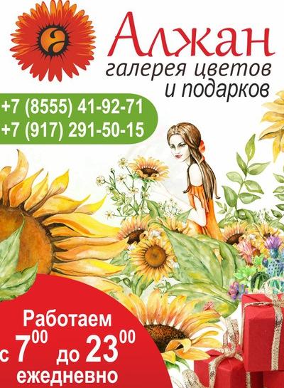 Цветочный Алжан