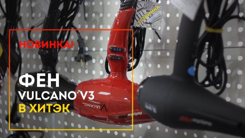 Новинка BaByliss PRO фен Вулкано V3 в Хитэк