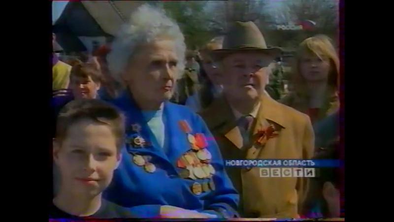 Staroetv.su / Вести (Россия, 08.05.2006)