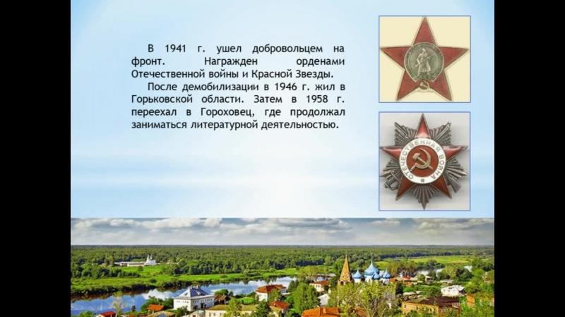 23 февраля исполняется 120 лет со дня рождения писателя - земляка А.А. Великанова