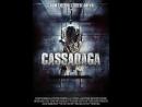 Кассадага (Cassadaga, 2011)