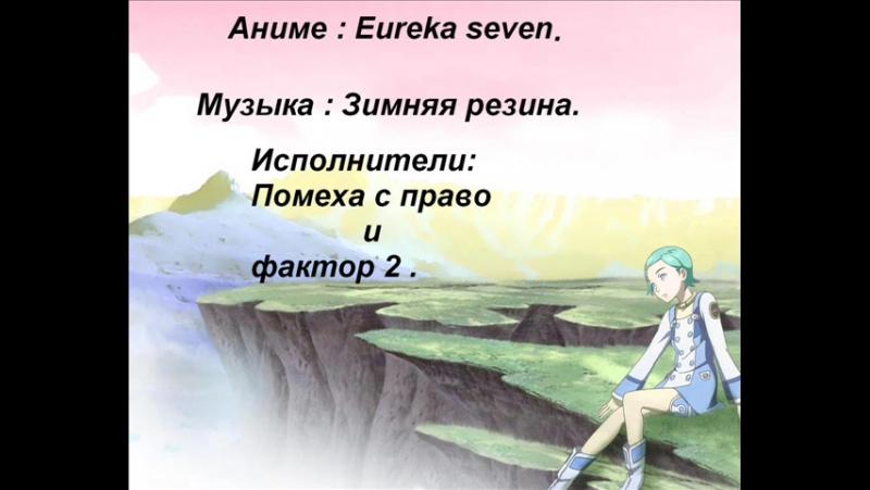 Шаман-(Eureka seven)