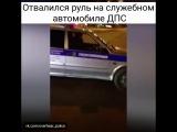 Отвалился руль на патрульном автомобиле ДПС