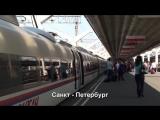 Сапсан Москва - С.Петербург.
