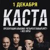 1 декабря • КАСТА • Челябинск (12+)