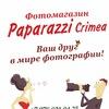 """Фотомагазин """"Paparazzi-crimea""""(Симферополь)"""
