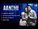 аудио сборник песен с фильма Aandhi год выпуска 1975 в ролях Сучитра Сен Санджив