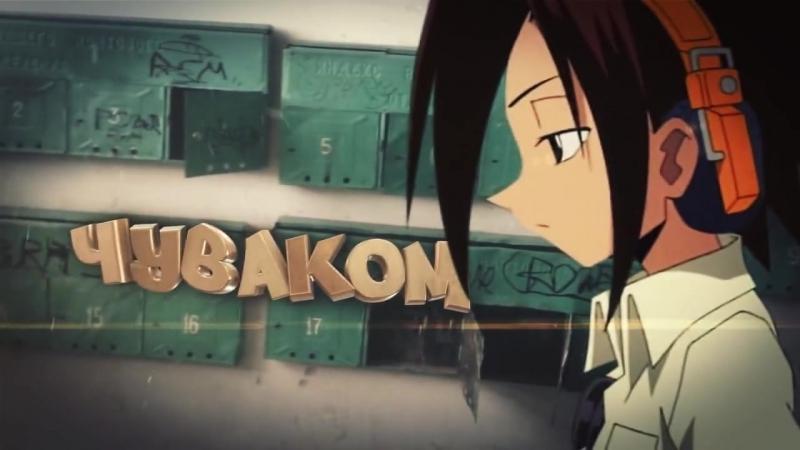 Shaman King [AMV]Король шаманШаман кинг [клип]Взгляни вокруг