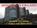 Новостройки на помойке Калининский район СПб