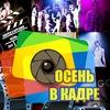 Продюсерская Компания / Лагерь «Аплодисменты»