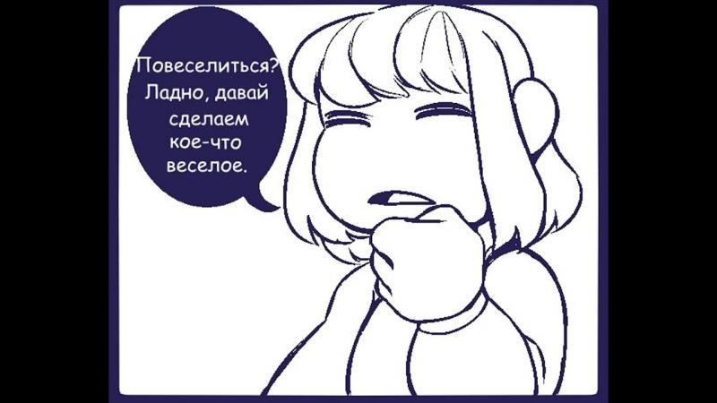 IBTEAM Undertale Comics MIX RUS DUB By IBTEAM Фриск зубастик