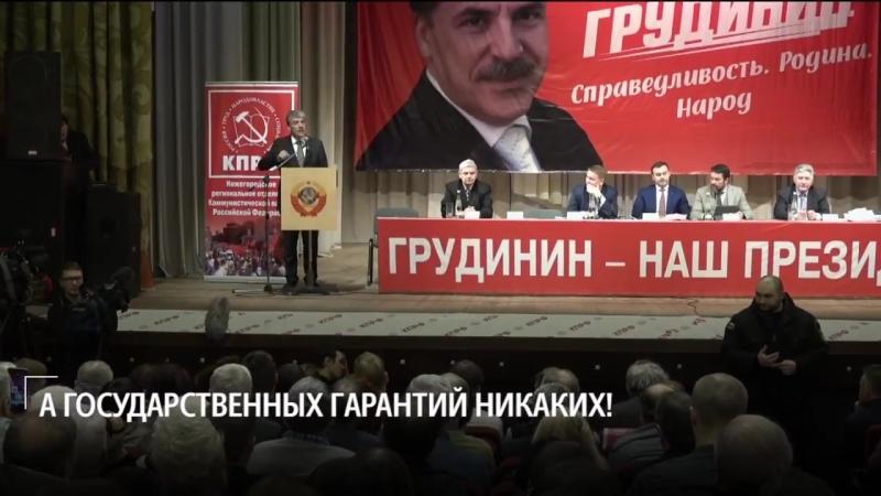 Грудинин Сегодня репрессии хуже чем при Сталине