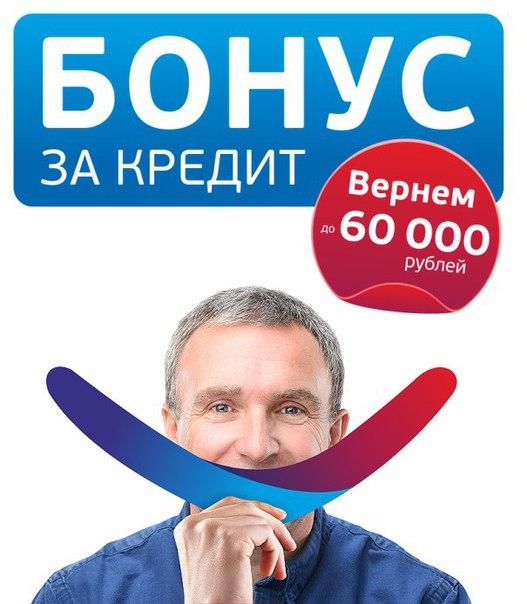 Наш банк с 17 августа по 30 сентября запускает акцию «Бонус за кредит»