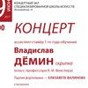 Концерт-экзамен Владислава Дёмина