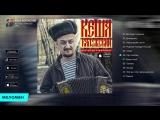 Олег Колесников(Кеша Калужский) - Всё будет хорошо! (Альбом 2016)