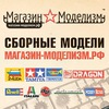Магазин-моделизм.РФ