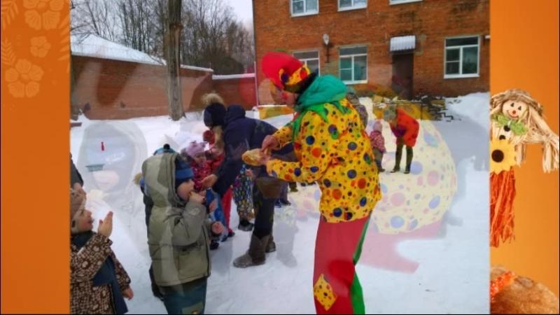МДОУ ДСКВ №12 Непоседы - ШИРОКАЯ МАСЛЕНИЦА 2018 г.