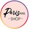Parisnail - Товары для маникюра. 100 брендов