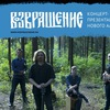 «Возвращение» презентация альбома «Глубина»