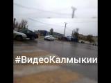 07.11.2017 13:00 ДТП на 101 квартале. Элиста Калмыкия