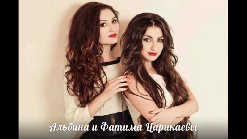 Артур Халатов, Альбина и Фати Царикаевы - Роза Белая, Роза Алая