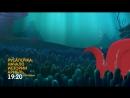 Русалочка 3: Начало истории Ариэль сегодня на 31 канале.