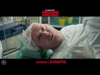 Ну, здравствуй, Оксана Соколова! - В MORI Cinema с 8 марта