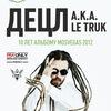 22.03 - Децл aka Le Truk (билеты 300 руб.)
