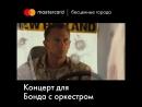 Российская премьера киноконцерта «Джеймс Бонд Казино Рояль»