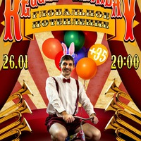 "26.01.2018 ""REGGAE BIRTHDAY"" в баре Белая Лошадь"