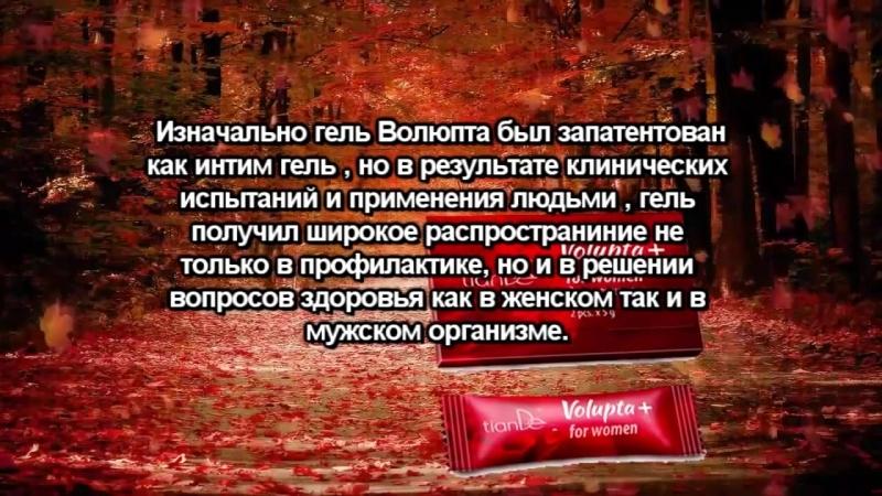 Volupta for women Волюпта Tiande Тианде