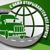 "Транспортная компания ""ЮЗ АВТО ТРАНС"""