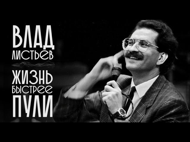 Документальный фильм «Влад Листьев. Жизнь быстрее пули», 2016
