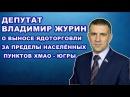 Депутат В. Журин о выносе торговли алкоголем за пределы населённых пунктов в спе...