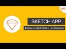 UI в Sketch App: Урок 6. Фиксы и подготовка к интерактиву
