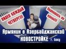 Социальный эксперимент АРМЯНИН В АЗЕРБАЙДЖАНСКОЙ НОВОСТРОЙКЕ В БАКУ