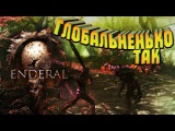 ГЛОБАЛЬНЫЙ МОД #2 - ENDERAL: The Shards of Order (THE ELDER SCROLLS V SKYRIM)