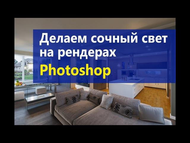 Улучшаем свет в Photoshop на рендере из V Ray и CORONA Постобработка