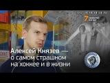Нападающий «Сокола» Алексей Князев — о самых жутких моментах в хоккее и в жизни