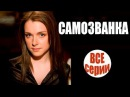 САМОЗВАНКА все серии - Добрая, веселая, семейная мелодрама! русские мелодрамы