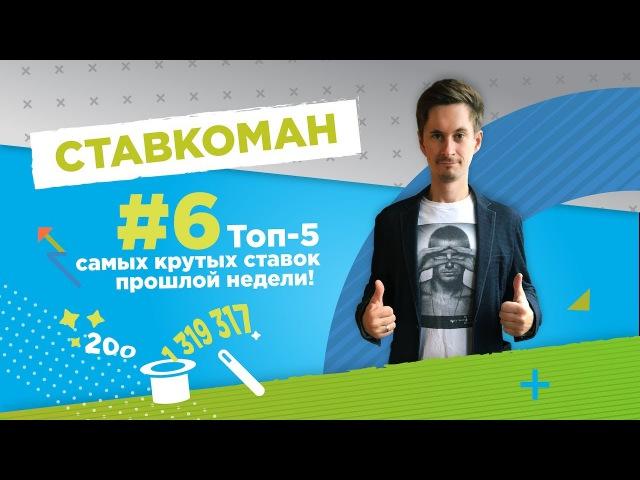 Ставкоман 6. С двухсот рублей в миллионеры