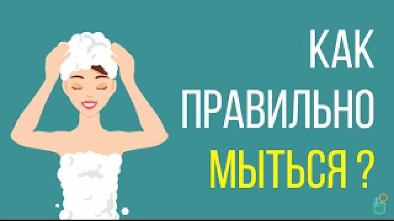 Как правильно мыться 10 ошибок и советов. Мыться и принимать душ и ванну.